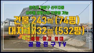 인천공장임대 인천창고임대 인천시 계양구 선주지동 74평…
