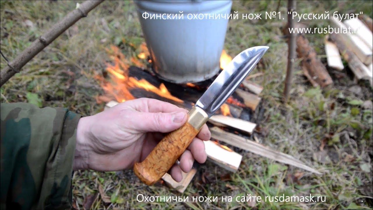 Финский охотничий нож №1. Удобный, классический финский нож