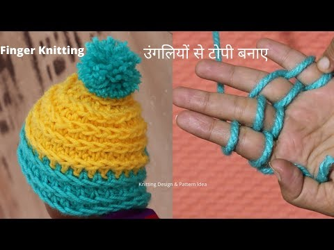 Finger Knitting Tips || Cap Design For Kids / Baby & Ladies Topi Bunai Knitting Pattern Tips.