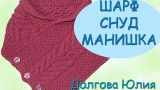 Вязание спицами. Шарф - манишка - снуд с узором косы /// knitting for beginners