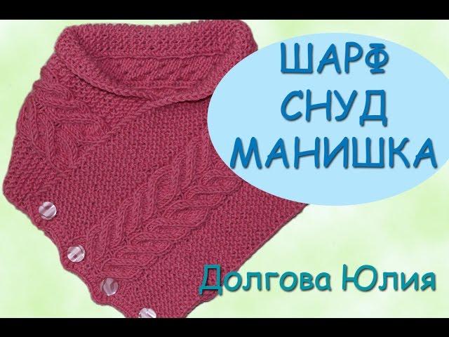 вязание спицами шарф манишка снуд с узором косы Knitting