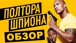 ПОЛТОРА ШПИОНА - обзор фильма