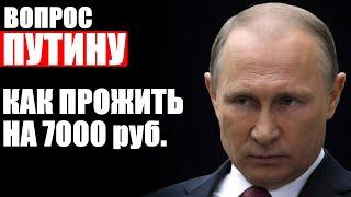 Как жить на 7 000 рублей? Ответ президента РФ!