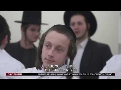 Israeli TV Channel 2 Profiles Charedim in New York - Part 3