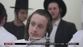 Israeli TV Channel 2 Profiles Charedim in New York - Part 3
