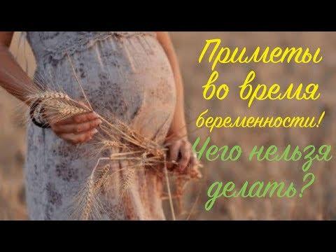 Приметы во время беременности! Чего нельзя делать??? Древнеславянские приметы во время беременности!