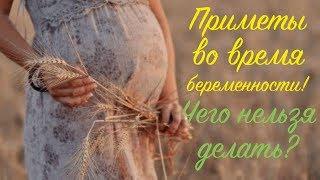 народные приметы при беременности. Кто же будет, мальчик и девочка ? Погадаем?