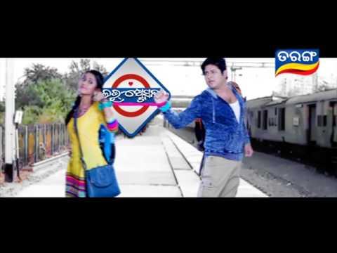 Love Station Odia Movie || Official Teaser...