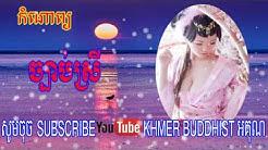 ច្បាប់ស្រី► khmer buddhist