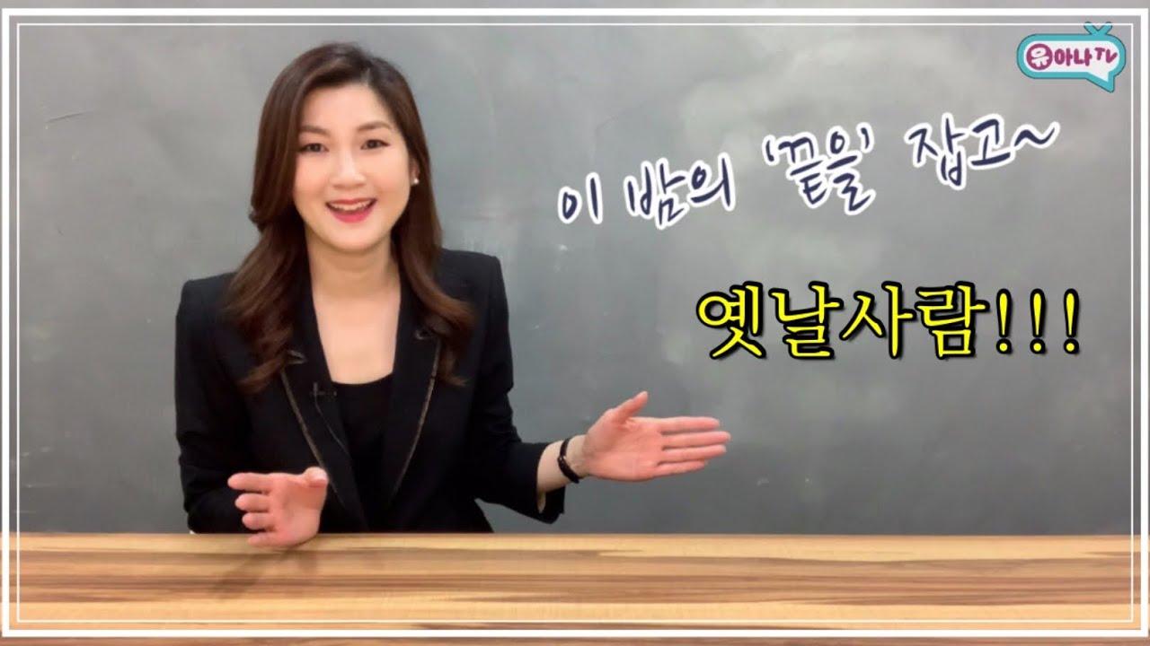 유아나~ 발음이 헷갈려요~!!