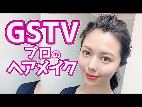 """【プロメイク】GSTVジュエリーモデルの早技ヘアメイクを撮ってみた / """"GSTV""""hair And Makeup Videos!!"""