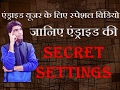 Amazing Android Hidden SECRET SETTINGS, TIPS and TRICKS - Hindi