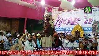 सर है दरबार ए इलाही में झुकाने के लिए Superb Voice   Asad Iqbal   कलकतवी Latest +2017!