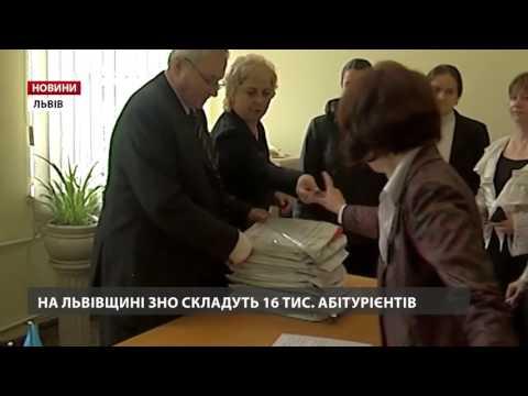 У Львові зможуть переночувати випускники, які здаватимуть ЗНО з хімії та фізики