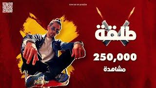 معتز امين اغنية طلقة - Tal2a Song Moataz Amin