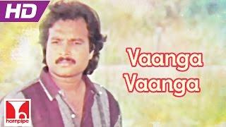 வாங்க வாங்க மாப்பிள்ளையே | Vaanga Vaanga | ILAYARAJA SONGS | NADODE PATTUKKARAN | Karthik,Mohini