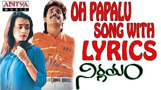 Nirnayam Full Songs With Lyrics - O Papalu Song - Nagarjuna, Amala, Ilayaraja