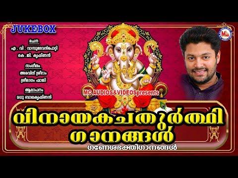 വിനായക ചതുർത്ഥി | Vinayaka Chaturthi  | Hindu Devotional Songs Malayalam | Ganapathi Songs Malayalam