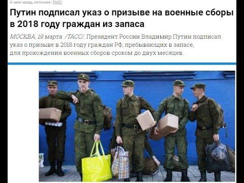 Призыв 2018. Путин подписал указ о мобилизации.