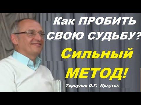 Как ПРОБИТЬ СВОЮ СУДЬБУ? Сильный МЕТОД! Торсунов О.Г. Иркутск