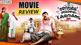 Daivame Kaithozham K Kumarakanam Movie Review ||  Jayaram, Anusree - Filmyfocus.com