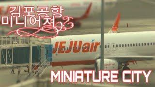 미니어쳐 김포공항 GIMPO AIRPORT(金浦空港)미니어쳐 효과/miniature effect/tilt shift korea