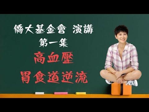 演講影片 20130728 喬大文化基金會 演講 part 1