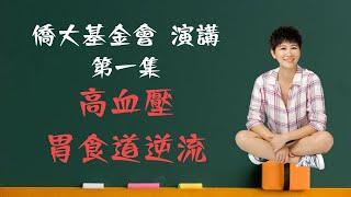 演講影片|20130728 喬大文化基金會 演講 part 1 thumbnail