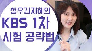 KBS 1차 시험 합격 공략법