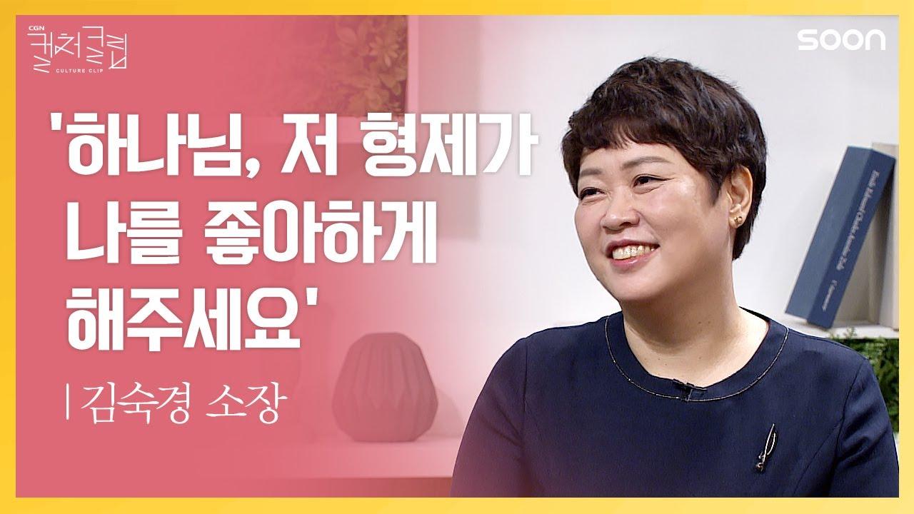 '하나님, 저 형제가 나를 좋아하게 해주세요' | 김숙경 소장 ????행복한 가정 만들기 | CGNTV SOON CGN 컬처클립
