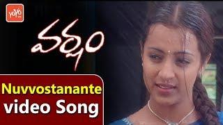 Nuvvostanante video Song || Varsham Movie Songs || Devi Sri Prasad || Prabhas | Trisha || YOYO Music