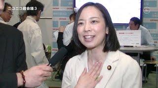 吉良佳子 参院議員(31)/共産党が二十代・三十代に期待する事|ニコニコ超会議3 吉良佳子 検索動画 5