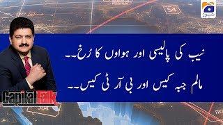 Capital Talk | Hamid Mir | 9th December 2019