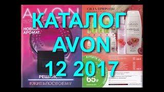AVON КАТАЛОГ 12 2017|СМОТРЕТЬ|ЖИВОЙ CATALOG 12|СУПЕР НОВИНКИ|СВЕЖИЙ КАТАЛОГ ЭЙВОН|ШОК ЦЕНА|ОБЗОР