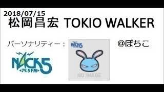 20180715 松岡昌宏 TOKIO WALKER.