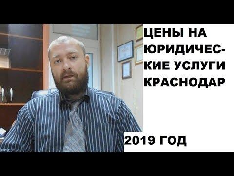 О ценах на юридические услуги в Краснодаре и Краснодарском крае