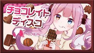 【甘くとろける】チョコレイト・ディスコ/Perfume【歌ってみた】