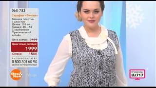 Shop & Show (Мода). 060783 Сарафан «Таисия»