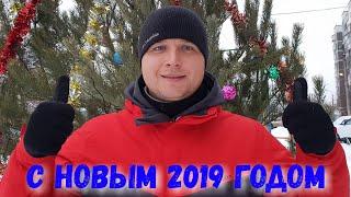 С НОВЫМ ГОДОМ!!! СТИХИ И ПОЗДРАВЛЕНИЯ!!! 2019