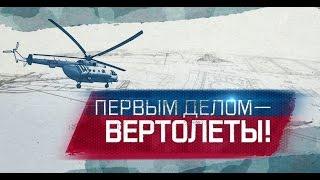 видео Миль Михаил Леонтьевич