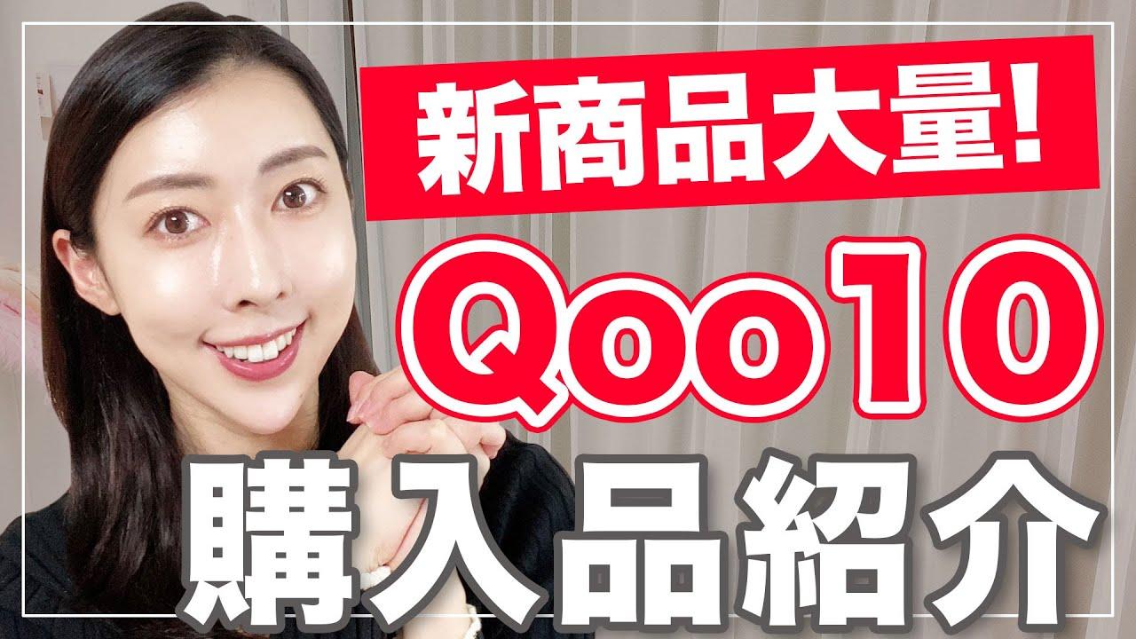 【Qoo10メガ割/ファへ購入品】新商品&今韓国で話題のアイテム中心に紹介します!