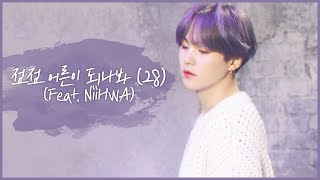Download Mp3 Agust D  Bts Suga |점점 어른이 되나봐  28   Feat. Niihwa |kor/eng Lyrics