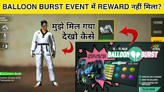 BALLOON BURST EVENT REWARD PROBLEM SOLVED, HOW TO CLAIM ALL REWARD IN FREE FIRE