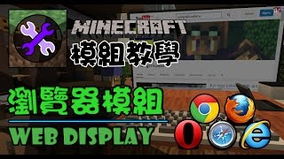 【 Dr. Wings 】Minecraft Mod 模組教學 - 瀏覽器模組 Web Display Mod - Minecraft裏面都可以用Google Chrome上網!