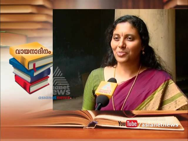 Reading Day |  Thrissur Sub-Collector Haritha V Kumar's Favourite book #readingday#readingday