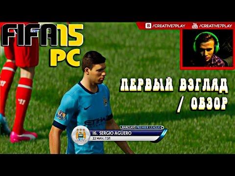FIFA 15 DEMO PC | Обзор / Первый взгляд от Креатива [ 1080p ] | Ignite Next Gen
