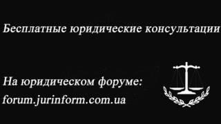 Бесплатные юридические консультации. Консультация юриста/консультации адвоката.(, 2017-02-01T19:54:16.000Z)