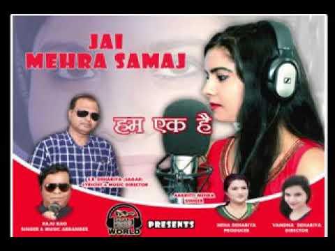 जय मेहरा समाज / Jay Mehra Samaj