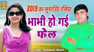 2019 Ke Superhit Rasiya | Bhabhi Ho Gai Fail | Ramdhan Gujjar | Lokgeet 2019 | Rasiya Trimurti
