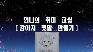 언니의 취미 교실 [강아지 구조요청 팻말 만들기]